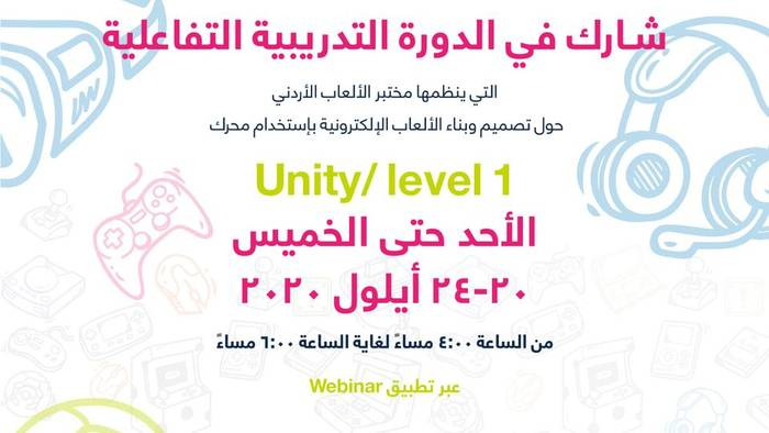 Unity 1 course